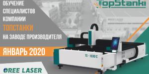 Обучение менеджеров компании TopStanki на заводе OREE LASER 21 ⋆ OREE LASER