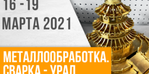 Как прошла выставка «Металлообработка. Сварка — Урал» 2021 г. 18 ⋆ OREE LASER